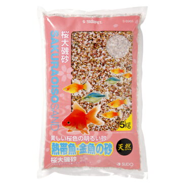 熱帯魚・金魚の砂 桜大磯砂 5Kg 【水槽の砂・金魚の砂・桜大磯砂・ 川砂】