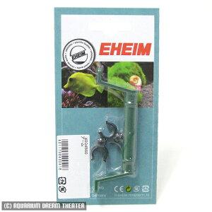 エーハイム アーム 4004560 EHEIM アーム エーハイム アームを使えばジャストフィット! 熱帯魚...