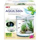 あす楽対応 熱帯魚・水草 アクアリウム水槽セット 5,000円以上お買い上げで送料無料!360度、ど...