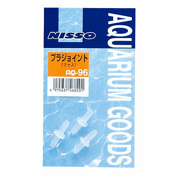 ニッソー AQ-96 プラジョイント