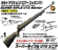 クラウンモデルエアーガンボルトアクションスーパーライフルU10シニア