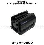 スーパーライフル U10共通 ロータリーマガジン【クラウンモデル】