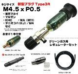 可変外部ソース化 新型プラグ Type3R フルセットオリジナル解説書付き 【カスタム】【外部ソース化】