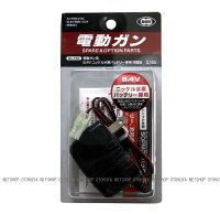 8.4V1300mAhニッケル水素バッテリー用充電器東京マルイ