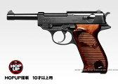 NEW ワルサーP38 HOPUP【東京マルイ】【コッキング エアーガン】【10才以上用】