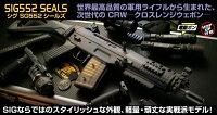 電動ガンSIGシグSG552シールズSEALS東京マルイ