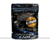 パーフェクトヒット ベアリング研磨 0.20g BB弾 (3200発入)【東京マルイ】