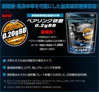 ベアリング研磨パーフェクトヒット6mmBB弾0.20g(3200発入)東京マルイ
