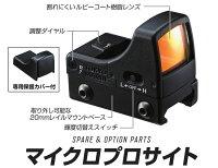 マイクロプロサイト東京マルイドットサイト純正オプション