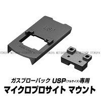 USPマイクロプロサイトマウント東京マルイドットサイト純正オプション