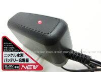 新型8.4Vニッケル水素バッテリー用充電器東京マルイ純正NEW