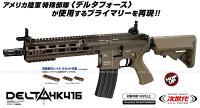 次世代電動ガンHK416デルタカスタム電動ガン東京マルイ