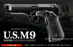 [10月30日 新発売予約]ガスブローバック U.S.M9ピストル【東京マルイ】【ガスガン】【18才以...