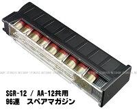 SGR-12電動ショットガンAA-12スペアマガジン96連マガジン東京マルイ