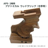 APS-3専用 アナトミカル ウッドグリップ(右手用) 木製グリップ【マルゼン】【APSエアガン専用】