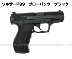 [3月上旬 再入荷]ワルサーP99 ブローバック ブラックモデル【マルゼン】【ガスガン】【18…