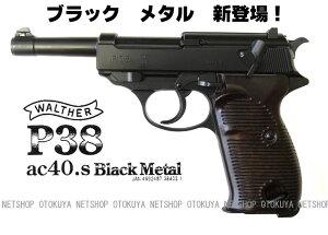 ワルサーP38 ブラックメタルブローバック【マルゼン】【ガスガン】 【18才以上用】