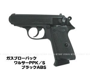 [12月25日 再入荷]ガスブローバック ワルサーPPK/S ブラック【マルゼン】【ガスガン】…