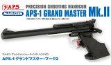 精密射撃エアガン APS-1 グランドマスター Mk.2【マルゼン】【コッキングエアガン】【18才以上用】