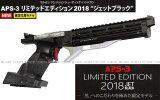 完全限定品 精密射撃エアガン APS-3 リミテッド エディション 2018 (APS-3 Limited Edition 2018)【マルゼン】