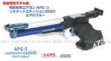 完全限定品 精密射撃エアガン APS-3 リミテッドエディション2020 エアロブルーAPS-3 Limited Edition 2020 AERO BLUE【マルゼン】