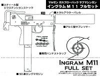 イングラムM11フルセットマルゼンガスガンフルオートサブマシンガン