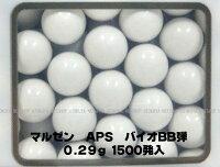 マルゼンBB弾APSバイオアキュラシーバイオBB弾0.29gBB弾