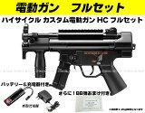 ■送料無料■フルセット■ハイサイクル電動ガン MP5K(クルツ) カスタムHC(バッテリー&充電器フルセット&BB弾)【東京マルイ】【電動ガン】【18才以上用】