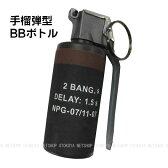 手榴弾型BB弾ボトル 2BANG FLASH BANG【サンプロジェクト】【ガスガン 電動ガン共通】