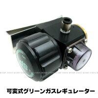 圧力調整器グリーンガス可変式レギュレーターサンプロジェクト外部ソース