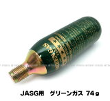 JASG用 グリーンガス (74g)【サンプロジェクト】【外部ソース化】