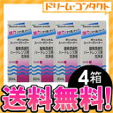 【送料無料】スーパークリーナー30ml 4箱セット ハードレンズ用洗浄...