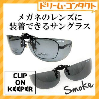 クリップオンキーパー side cover (smoked) removable clip sunglasses