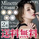 ◆メール便送料無料◆ミネット Minette 10枚入り 2箱 ネコポ...