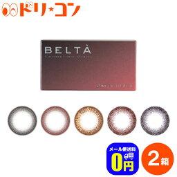 【送料無料】BELTA ベルタ 6枚入り 2箱セット シャインゴールドのみ カラーコンタクト 2week カラコン サークルレンズ 度あり 度なし フロムアイズ