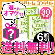 【送料無料】エルコンワンデー1箱30枚入6箱セット両目3ヶ月分シンシア【1day】lcon