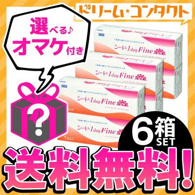 【送料無料】ワンデーファインUV1箱30枚入6箱セットシード