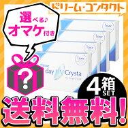 《送料無料》アイミーワンデーUVクリスタ30枚入4箱セット/1日使い捨てコンタクトレンズaime両目2ヶ月分