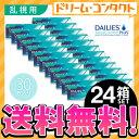 【送料無料】デイリーズアクアコンフォートプラストーリック 24箱セット...