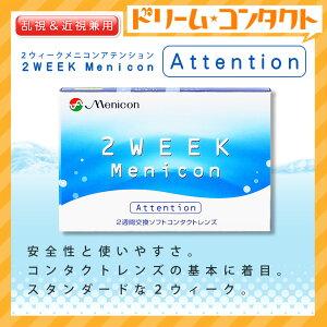 ウィークメニコン アテンション メニコン 使い捨て コンタクトレンズ ネコポス ドリーム コンタクト