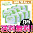 【送料無料】エルコン2ウィークUV 1箱6枚入 8箱セット シンシア ...
