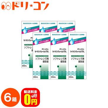 【送料無料】セーラインソリューションプラス(355ml)6箱セット ソフトレンズ用保存液 ケア用品 ボシュロム