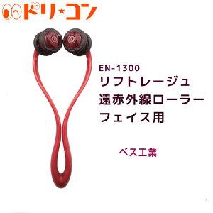 リフトレージュ 遠赤外線ローラー・フェイス用 EN-1300 美顔器 シェイプリフト ベス工業