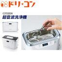 【送料無料】CITIZEN 超音波洗浄機 SWT710 メガネ洗浄機 シチズンシステムズ
