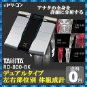 【送料無料】タニタ デュアルタイプ左右部位別体組成計 RD-800-B...