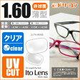 【オプション】ネコメガネ度付き超薄型クリアレンズ 1.60非球面【コンフル160AS】 2枚1組