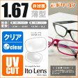 【オプション】ネコメガネ度付き超薄型クリアレンズ 1.67非球面【ニューオーブル1.67AS】 2枚1組