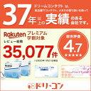 【送料無料】スーパークリーナー30ml 8箱セット ハードレンズ用洗浄液(こすり洗い ボシュロム 3