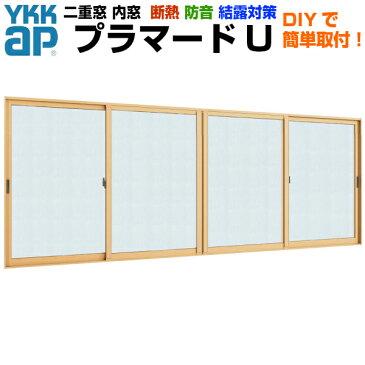 二重窓 内窓 YKKap プラマードU 4枚建 引き違い窓 単板ガラス 組子なし 和紙調 3mm W幅3001〜3500 H高さ801〜1200mm YKK 引違い窓 サッシ リフォーム DIY ドリーム
