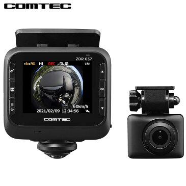 ドライブレコーダー 前後2カメラ 360度 日本製 3年保証 ノイズ対策済 GPS付 フルHD 高画質800万画素 常時録画 衝撃録画 駐車監視 COMTEC/コムテック (ZDR037